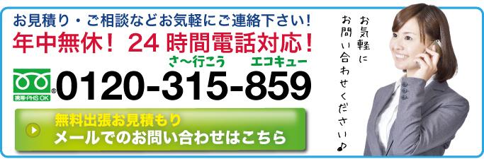 お見積り・ご相談などお気軽にご連絡下さい!年中無休24時間電話対応0120315859