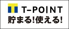 T-POINTが貯まる!使える!