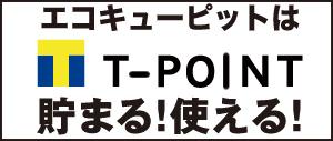 エコキューピットはT−POINTが貯まる!使える!