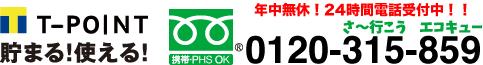 T-POINT貯まる!使える!年中無休!24時間電話受付中!0120315859