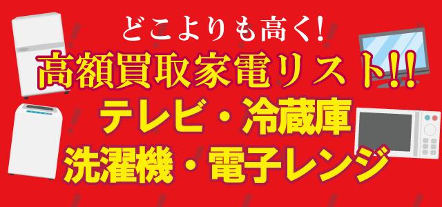 福岡の不用品買取・回収は福岡エコキューピット